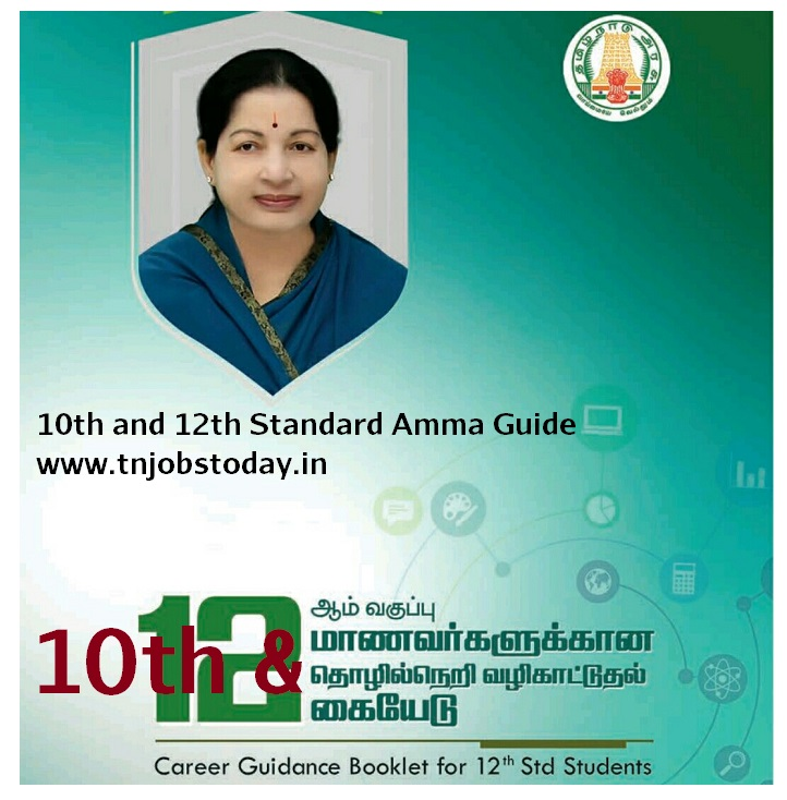 Amma Guide 2018 :12th Standard Tamil and English Medium