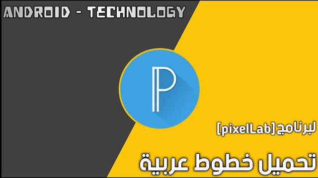 تحميل تطبيق بيكسل لاب PixelLab مهكر جاهز اخر اصدار مجانا مع اكثر من 100 خط عربي احترافي