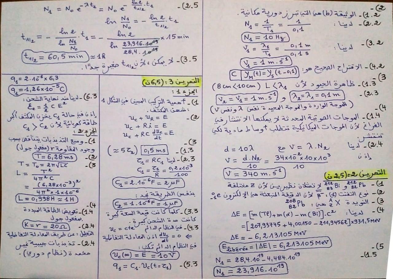 تصحيح الامتحان الوطني الدورة العادية 2020 لمادة الفيزياء باك علوم الحياة و الأرض svt