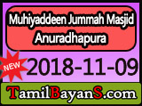 Let's Protect Our Tongue By Ash-Sheikh Rajai (Rahmani) Jummah 2018-11-09 at Muhiyaddeen Jummah Masjid Anuradhapura