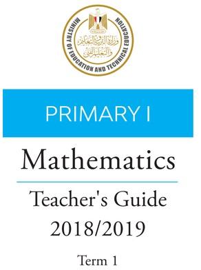كتاب دليل المعلم Math  للصف الأول الابتدائي الترم الأول 2019