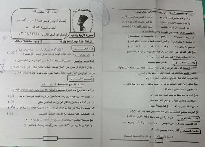 ورقة امتحان اللغة العربية للصف الثالث الاعدادي الفصل الدراسي الثاني 2018 محافظة المنيا