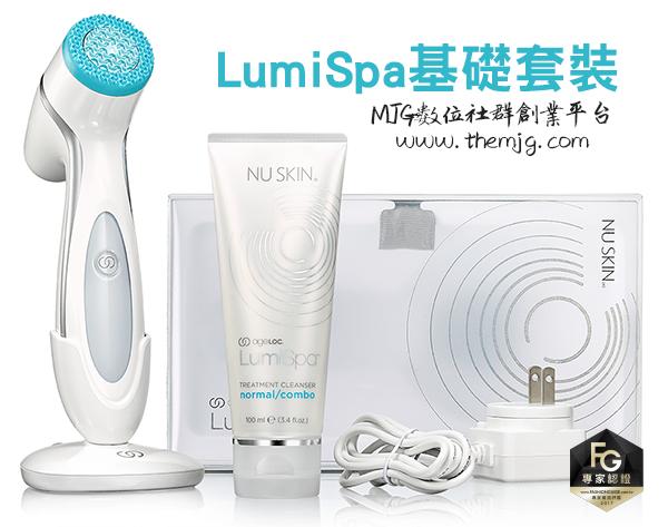 LumiSpa基礎套裝