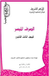 حمل كتب ومناهج مذكرات الصف الثالث الثانوي الازهري .