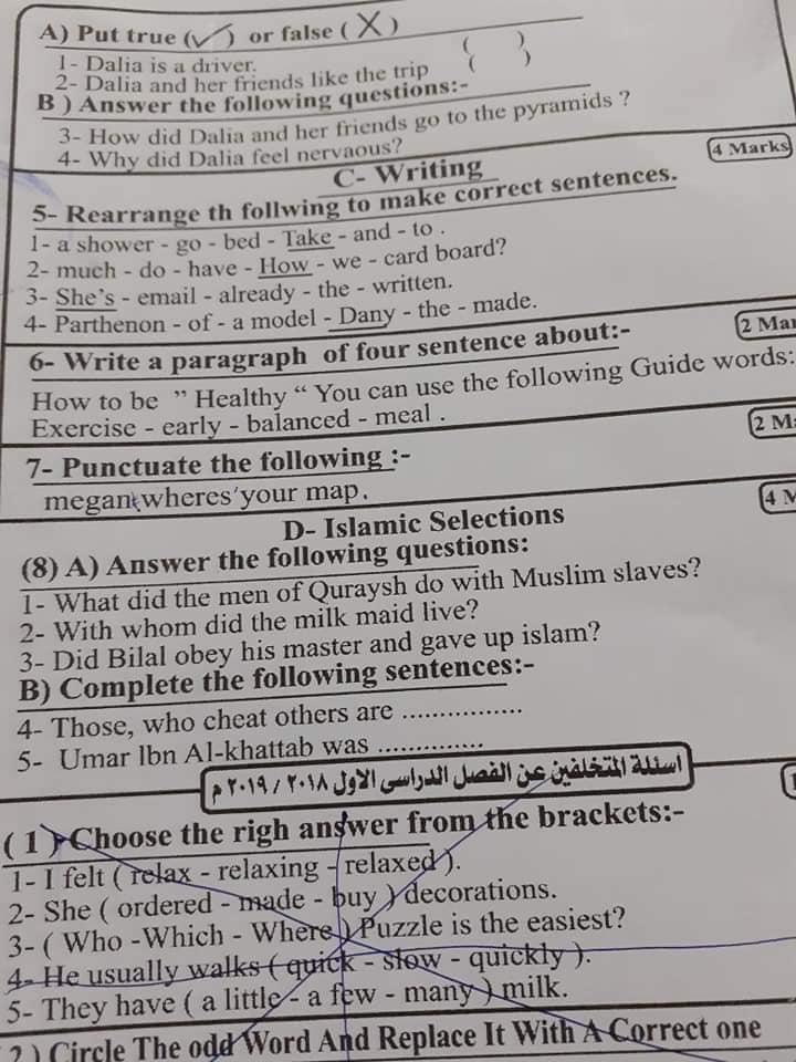تجميع امتحانات العربي والعلوم والدراسات والانجليزي للصف الخامس الابتدائي ترم ثاني 2019 57618396_2341796666099784_5058525881803210752_n