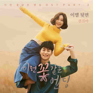 Download Kwon Jin Ah – This Flower Ending OST Part. 2 [MP3]