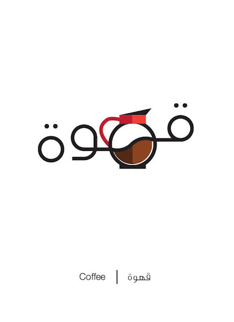 arabic-coffee-calligraph-art