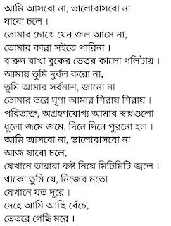 Sorbonash Lyrics Arman Alif