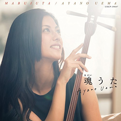 [Album] 上間綾乃 – 魂(まぶい)うた (2016.07.20/MP3/RAR)
