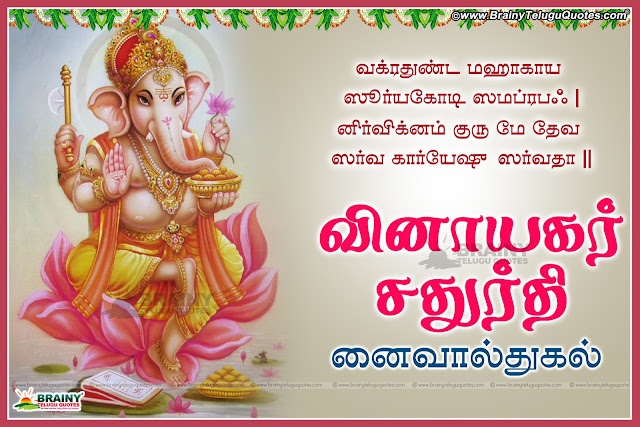 Here is a Best and New Tamil Language Ganesha Chathurthi Wishes in Tamil Font Online, Type Ganesha Chathurthi in Tamil Language, God Ganesh Ganesha Chathurthi Wishes and Best idols Online, Save Earth Ganesha Chathurthi Slogans and Nice Images, Top Tamil Ganesha Chathurthi Chennia Ganesh Images, Ganesha Chathurthi Biggest Ganesha Pictures.