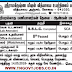 TN Govt Aided Sri Ramakrishna Mission Vidhyalaya High School Recruitment 2018 Lab Assistant, Office Assistant, Watchman and Sweeper Post