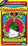 TTD Relangi Tangirala Ghantala Panchangam 2014-15
