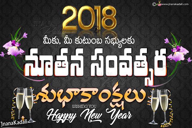 New Year Greetings in telugu, Best Happy New year greetings in telugu, 2018 Telugu Online New Year Greetings