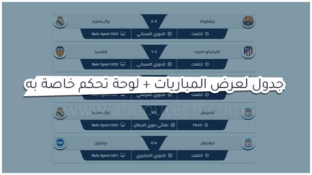 جدول لعرض المباريات اليوم بطريقة جديدة + لوحة تحكم خاصة به