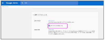 【Apps調査隊】Gmail API を使ったGmail 委任設定ついて調査せよ② -Google OAuthの設定、APIの許可方法-