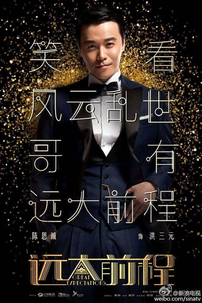 Chen Si Cheng in The Great Expectations c-drama