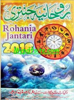 Rohani Jantri 2016