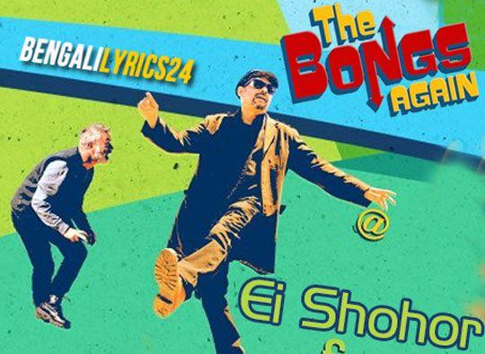 Ei Shohor - The Bongs Again, Neel Dutt