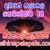 Lagna Palapala Ada Dawase  | ලග්න පලාපල | Sathiye Lagna Palapala 2020 | 2020-11-18