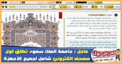 عاجل : جامعة الملك سعود تطلق أول مصحف الكتروني شامل لجميع الأجهزة وجميع القراء حمل نسختك من هنا