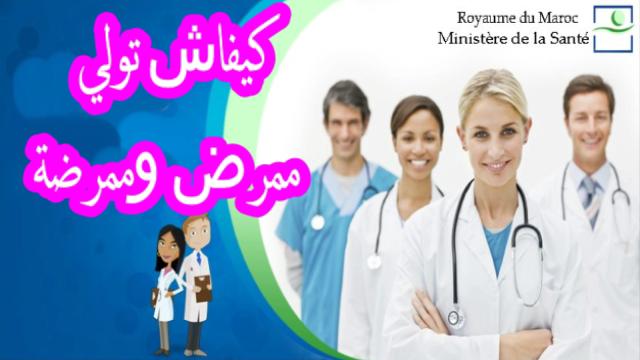 الدراسة في المعاهد العليا للمهن التمريضية وتقنيات الصحة ISPITS