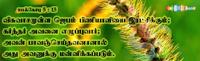 Christian Tamil Wallpaper Free Download Wallpapers Hd Bible Versestamil