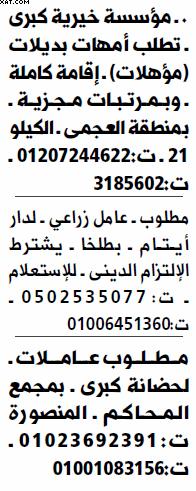 gov-jobs-16-07-21-01-36-05