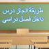 طريقة انجاز درس داخل فصل دراسي