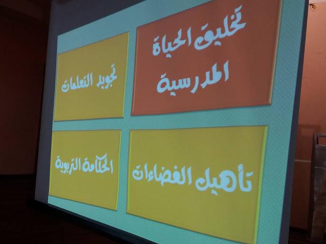 المديرية الإقليمية سيدي البرنوصي تنظم الملتقى التكويني الأول الخاص بتلاميذ المجلس الإقليمي التلاميذي