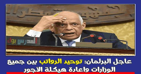البرلمان: توحيد الأجور وإزالة الفوارق بين كل وزارة وأخري .. التفاصيل من هنا