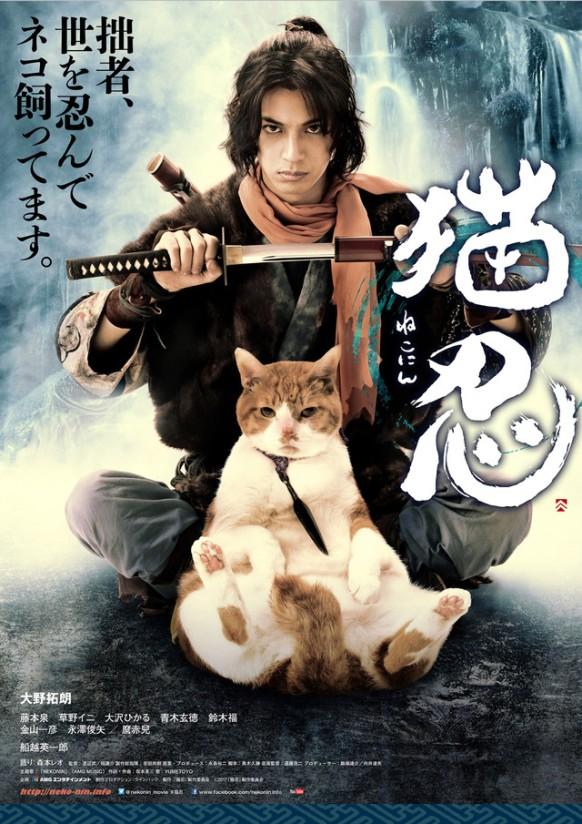 Sinopsis Neko Ninja / Neko nin / 猫忍 (2017) - Film Jepang