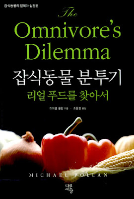 The Omnivore's Dilemma by Michael Pollan book cover