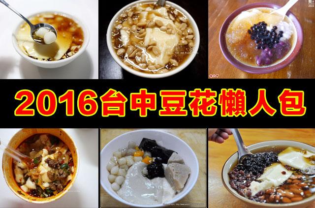 111 - 2016台中豆花推薦│25家台中豆花攻略懶人包