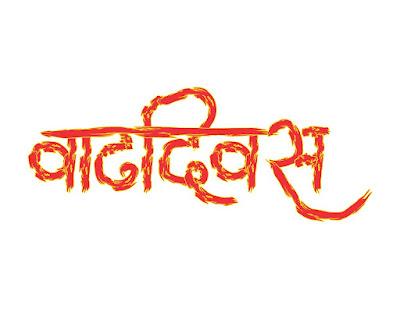 Text waddiwas, birthday, marathi | Freebek Vadhdivas Chya Hardik Shubhechha Hd