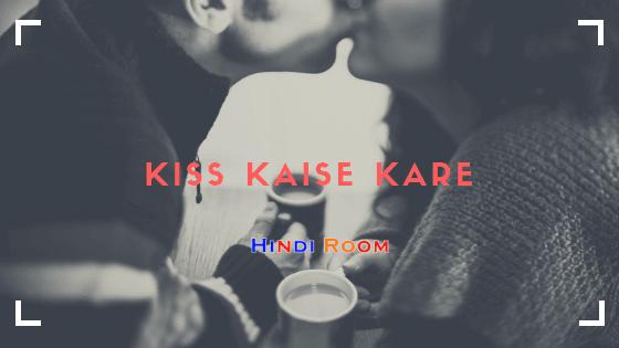 [टिप्स] कैसे करें Kiss-kiss kaise kare