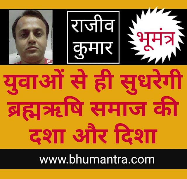 brahamrishi youth