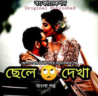 ছেলে দেখা -Golpo - Bengali Story