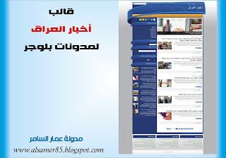 قالب اخبار العراق لمدونات بلوجر