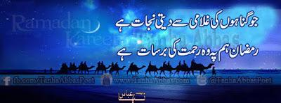 Urdu Poetry - Urdu Islamic Poetry - Poetry Pics - Ramzan Poetry - Ramzan Mubarak poetry - Urdu Poetry World,Jo Gunaho ki Gulami Se Deti Hai nijaat  Ramzan Ham Pay Wo Rehmat Ki Barsat Hai