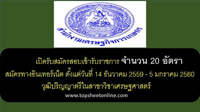สำนักงานเศรษฐกิจการเกษตร เปิดรับราชการ จำนวน 20 อัตรา ตั้งแต่วันที่ 14 ธันวาคม 2559 - 5 มกราคม 2560