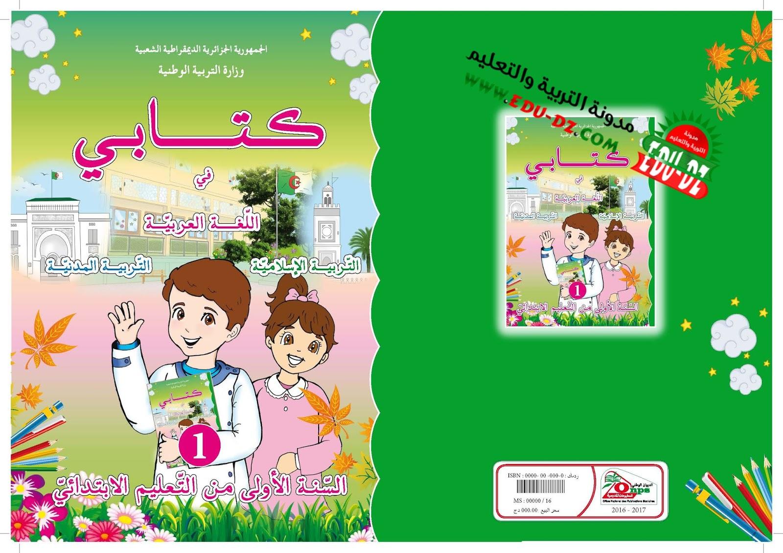 كتاب اللغة العربية التربية المدنية و التربية الإسلامية سنة 1