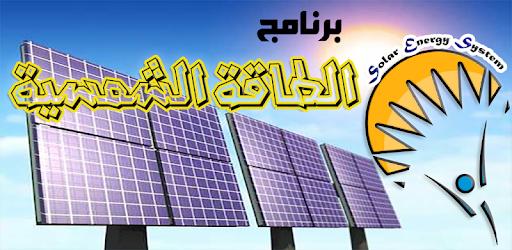 تحديث حساب الطاقة الشمسية لمنزلك من الالواح والبطاريات والمحول ومنظم الشحن