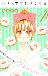 [Manga] 好きって言わせる方法 第01 04巻 [Suki tte Iwaseru Houhou Vol 01 04], manga, download, free