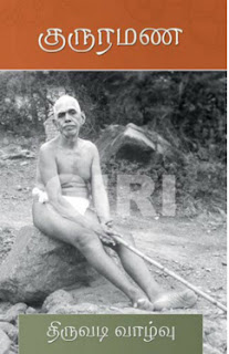 Guru Ramana Tiruvadi Vazhvu