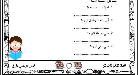 مذكرة, مراجعة ,لغة عربية, ثانية إبتدائى ,ترم اول ,معهد الغد المشرق, بالاجابات
