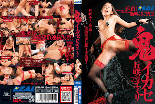 REAL-583 Demon Capitalize Okazaki Emily