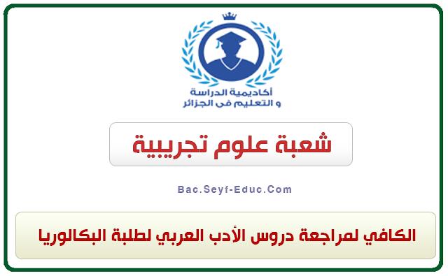 الكافي لمراجعة دروس الأدب العربي لطلبة البكالوريا شعبة علوم تجريبية