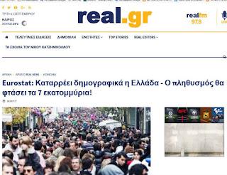 http://www.real.gr/archive_koinonia/arthro/eurostat_katarreei_dimografika_h_ellada_o_plithysmos_tha_ftasei_ta_7_ekatommyria-477036/