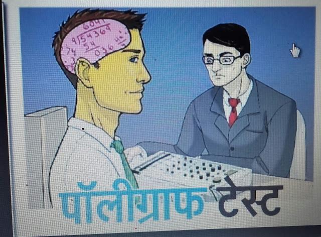 पॉलीग्राफ टेस्ट क्या है इन इंडिया polygraph test meaning in hindi