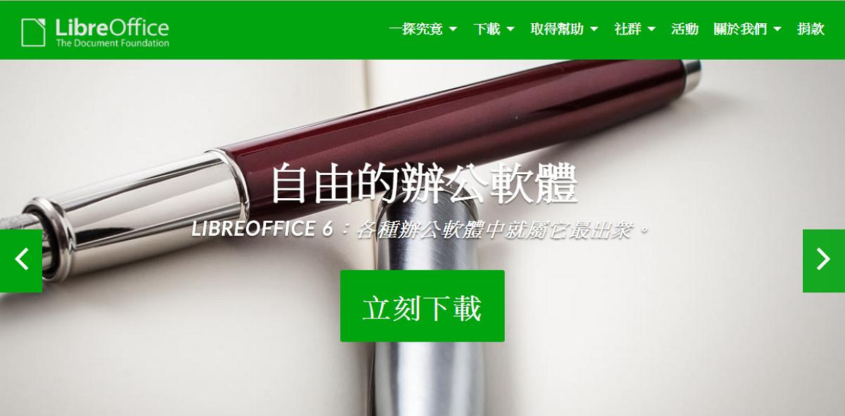 LibreOffice免費文書編輯軟體